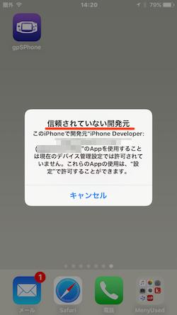 gpSPhone-02