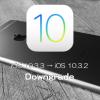 iOS 10.3.3をiOS 10.3.2にダウングレードする方法