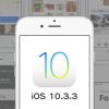 Apple、iOS 10.3.3をリリース。Wi-Fiチップ上で任意のコードを実行できる脆弱性問題を修正