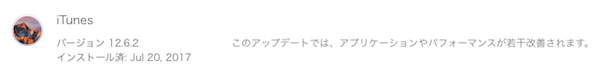 iTunes12.6.2-Release_Notes