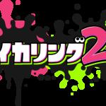 スプラトゥーン2でボイスチャットできるスマホアプリ「Nintendo Switch Online」アプリを7月21日に配信