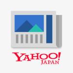 「Yahoo!ニュース 5.5.0」iOS向け最新版をリリース。8月上旬より「このニュースの流れ」が追加