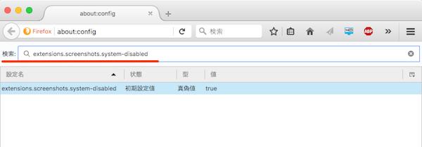 Firefox55_screenshot-02