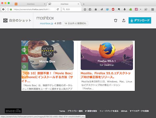 Firefox55_screenshot-07