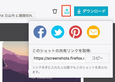 Firefox55_screenshot-08