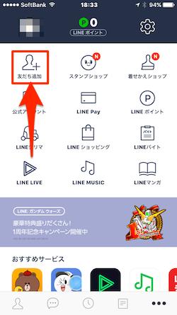 LINE_Friend_url-01