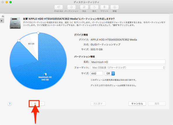 Partition_Hard_Drive-03