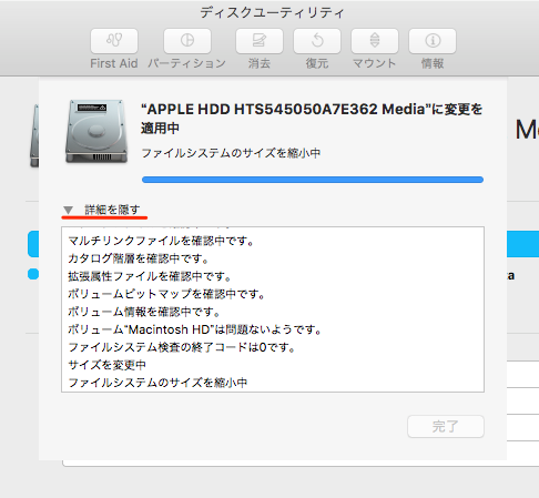 Partition_Hard_Drive-07