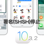 Apple、iOS 10.3.2の署名(SHSH)発行を停止。