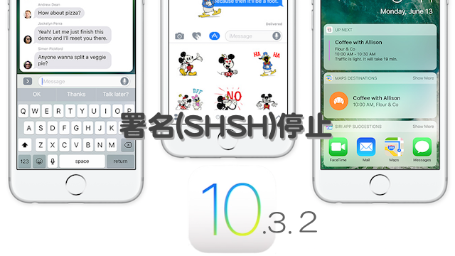 Stopped_signing_iOS10.3.2_firmware