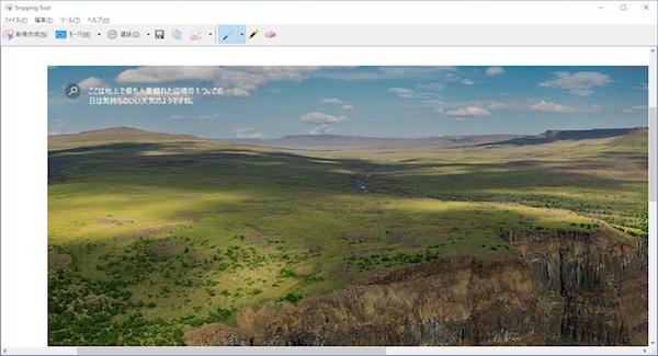 Windows10_Lockscreen-PrtScn-05