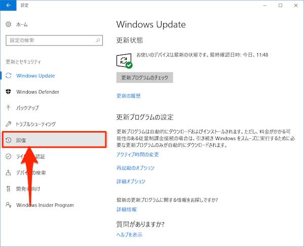 Windows10_Recovery-03