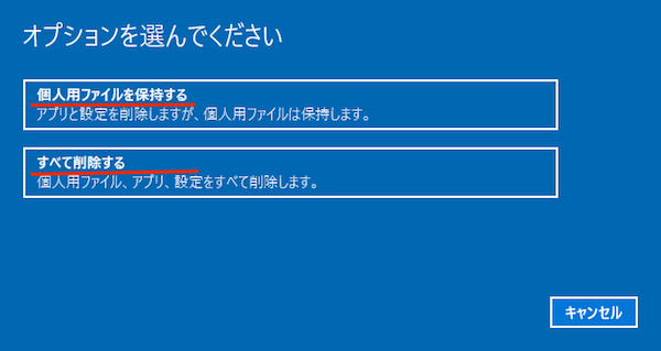 Windows10_Recovery-05