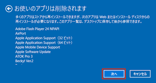 Windows10_Recovery-06
