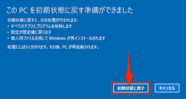 Windows10_Recovery-07