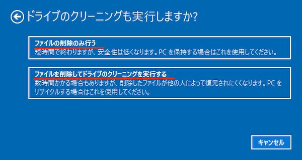 Windows10_Recovery-08