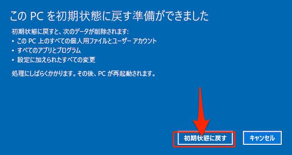Windows10_Recovery-09
