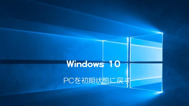 【Windows 10】パソコンを初期化(リカバリ)する方法