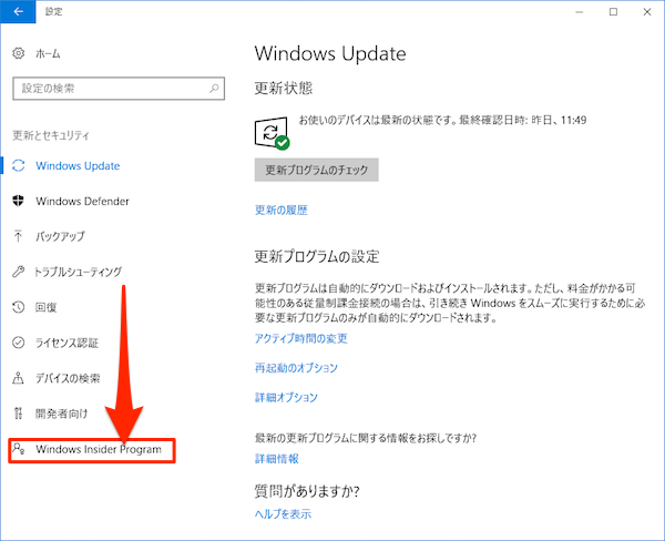 Windows_Insider_Preview-03