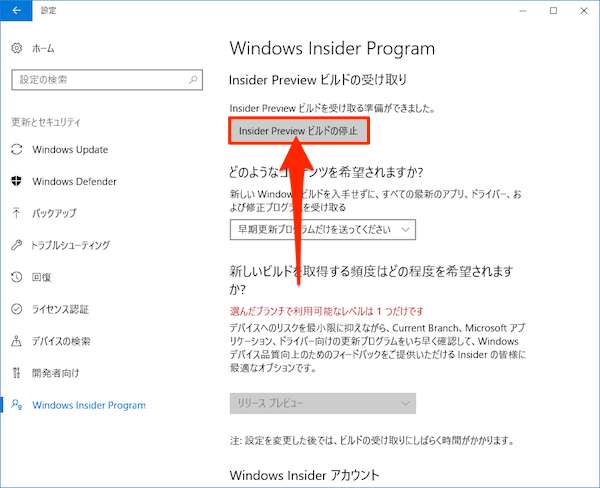 Windows_Insider_Preview-04