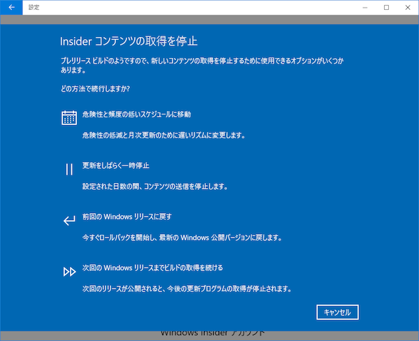 Windows_Insider_Preview-05
