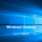 【Microsoft】Windows Updateの日がやってきた! 2017年8月のセキュリティ更新プログラム