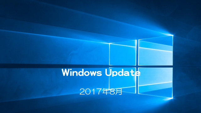 Windows_Update20170809