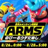[Nintendo Switch] ARMS夏休みオンライン無料体験会開催決定