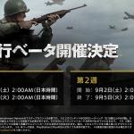 [ゲーム] PS4『コール オブ デューティ ワールドウォーII』先行ベータのダウンロード開始!