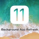 【iOS 11】iPhone搭載アプリのバックグラウンド更新を細かく設定する方法。バッテリー及びモバイルデータ通信量を節約
