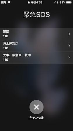 iOS11Device-SOS-03