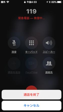 iOS11Device-SOS-04