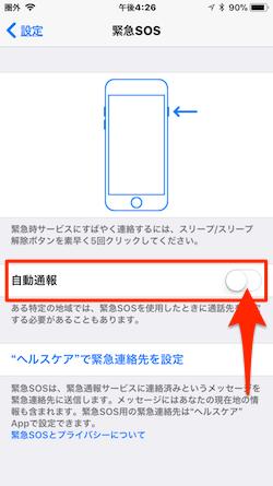 iOS11Device-SOS-05