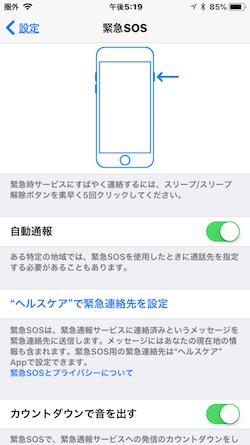 iOS11Device-SOS-06