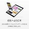 iOS 11にアップデートする前準備としてやっておくべきことは?