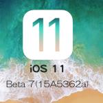 Apple、iOS 11 Beta 7を開発者向けにリリース。