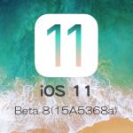 Apple、開発者向けiOS 11 beta 8およびパブリック beta 7をリリース。