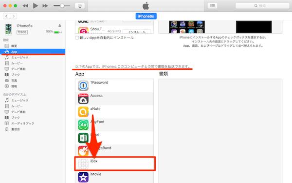 iTunes-WindowsXP-02