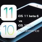 iOS 11 Beta 6 vs iOS 10.3.3 スピード比較テスト【Video】
