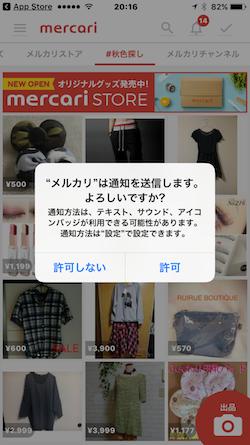 mercari_login-04