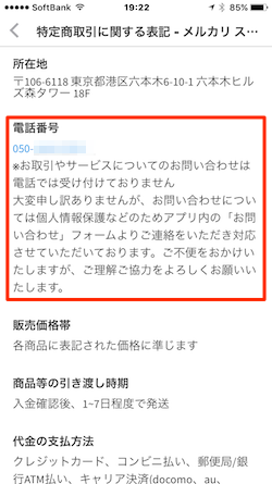 mercari_toiawase-01