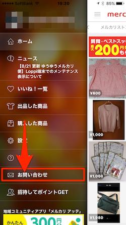 mercari_toiawase-03