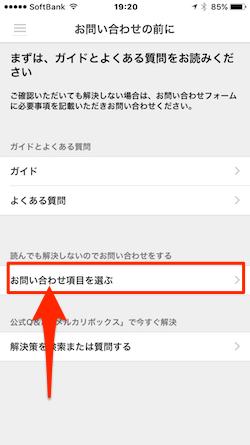 mercari_toiawase-04