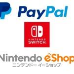 Nintendo Switch(ニンテンドースイッチ)のeShopでPayPalが使えるようになった