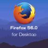 Mozilla、Firefox 56.0デスクトップ向け最新版をリリース。