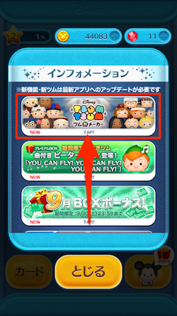 LINE-TsumKaoMaker-04