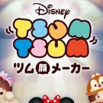 LINEディズニー ツムツムのアプリ内にある「ツム顔メーカー」を起動する方法は?わかりづらっ!