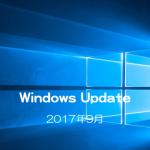 【Microsoft】Windows Updateの日がやってきた! 2017年9月のセキュリティ更新プログラム