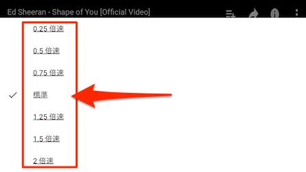 YouTube_Playback_Speed-03
