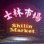 【台南・台北旅行】毎日お祭り「士林夜市」と臭豆腐